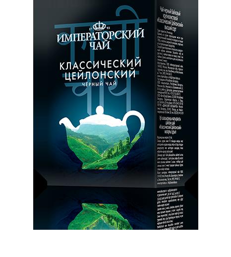 Черный классический цейлонский чай «Императорский чай», 80 г., 54 шт.