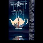 Черный чай Граф Грей «Императорский чай», 80 г., 54 шт.