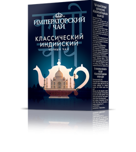 Черный классический индийский чай «Императорский чай» 80г. 54 шт. в гофрокоробе