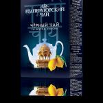 Черный чай со вкусом лимона «Императорский чай» 80 г. 54 шт. в гофрокоробе