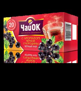 Черный чай с ароматом черной смородины «ЧайОК», 20 пакетиков, 56 пачек