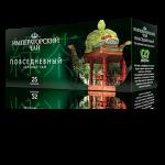 Зеленый чай «Повседневный» 25 пакетиков по 1,7 г. 32 шт. гофрокоробе
